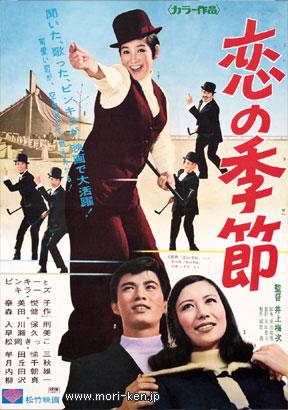 「映画 恋の季節」の画像検索結果